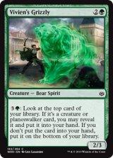 ビビアンの灰色熊/Vivien's Grizzly 【英語版】  [WAR-緑C]