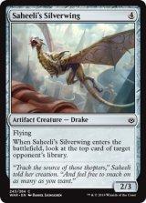 サヒーリの銀翼/Saheeli's Silverwing 【英語版】  [WAR-灰C]