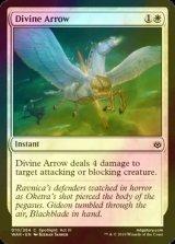 [FOIL] 神聖なる矢/Divine Arrow 【英語版】 [WAR-白C]
