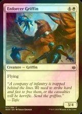 [FOIL] 執行官のグリフィン/Enforcer Griffin 【英語版】 [WAR-白C]