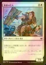 [FOIL] 防壁の巨人/Bulwark Giant 【日本語版】 [WAR-白C]