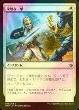 [FOIL] 果敢な一撃/Defiant Strike 【日本語版】 [WAR-白C]