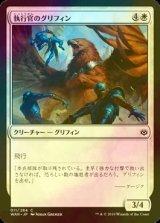 [FOIL] 執行官のグリフィン/Enforcer Griffin 【日本語版】 [WAR-白C]