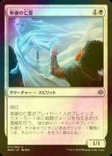 [FOIL] 奉謝の亡霊/Grateful Apparition 【日本語版】 [WAR-白U]