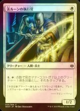 [FOIL] 法ルーンの執行官/Law-Rune Enforcer 【日本語版】 [WAR-白C]