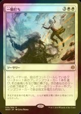 [FOIL] 一騎打ち/Single Combat 【日本語版】 [WAR-白R]