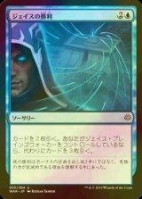 [FOIL] ジェイスの勝利/Jace's Triumph 【日本語版】 [WAR-青U]