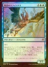 [FOIL] 救出のスフィンクス/Rescuer Sphinx 【日本語版】 [WAR-青U]