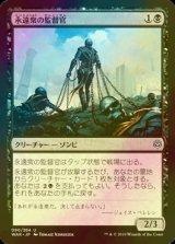 [FOIL] 永遠衆の監督官/Eternal Taskmaster 【日本語版】 [WAR-黒U]