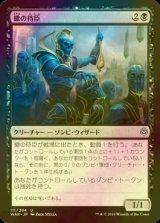 [FOIL] 蠍の侍臣/Vizier of the Scorpion 【日本語版】 [WAR-黒U]