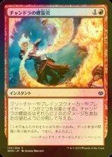 [FOIL] チャンドラの螺旋炎/Chandra's Pyrohelix 【日本語版】 [WAR-赤C]