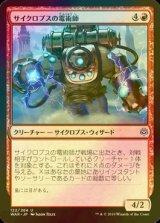[FOIL] サイクロプスの電術師/Cyclops Electromancer 【日本語版】 [WAR-赤U]