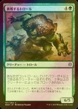[FOIL] 挑戦するトロール/Challenger Troll 【日本語版】 [WAR-緑U]