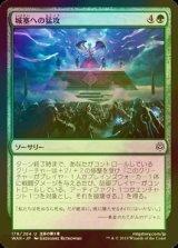[FOIL] 城塞への猛攻/Storm the Citadel 【日本語版】 [WAR-緑U]