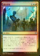 [FOIL] 都市侵略/Invade the City 【日本語版】 [WAR-金U]