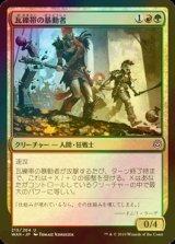 [FOIL] 瓦礫帯の暴動者/Rubblebelt Rioters 【日本語版】 [WAR-金U]
