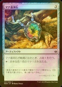 画像1: [FOIL] マナ晶洞石/Mana Geode 【日本語版】 [WAR-灰C]