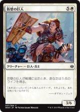 防壁の巨人/Bulwark Giant 【日本語版】  [WAR-白C]