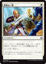 果敢な一撃/Defiant Strike 【日本語版】  [WAR-白C]《状態:NM》