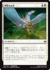 神聖なる矢/Divine Arrow 【日本語版】  [WAR-白C]《状態:NM》