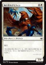 執行官のグリフィン/Enforcer Griffin 【日本語版】  [WAR-白C]《状態:NM》