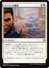 ギデオンの勝利/Gideon's Triumph 【日本語版】  [WAR-白U]《状態:NM》