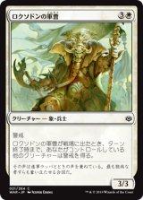 ロクソドンの軍曹/Loxodon Sergeant 【日本語版】  [WAR-白C]《状態:NM》