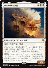 パルヘリオンII/Parhelion II 【日本語版】  [WAR-白R]《状態:NM》