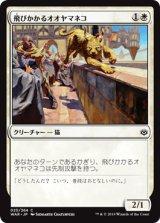 飛びかかるオオヤマネコ/Pouncing Lynx 【日本語版】  [WAR-白C]