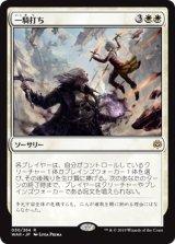 一騎打ち/Single Combat 【日本語版】  [WAR-白R]《状態:NM》
