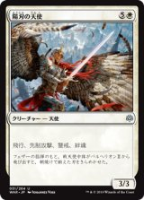 陽刃の天使/Sunblade Angel 【日本語版】  [WAR-白U]《状態:NM》