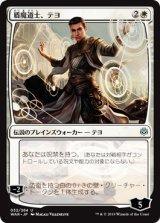 盾魔道士、テヨ/Teyo, the Shieldmage 【日本語版】  [WAR-白U]《状態:NM》
