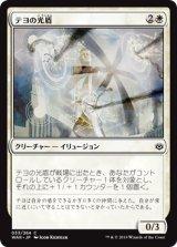 テヨの光盾/Teyo's Lightshield 【日本語版】  [WAR-白C]