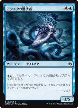 アショクの潜伏者/Ashiok's Skulker 【日本語版】  [WAR-青C]《状態:NM》