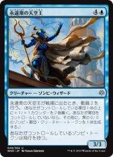 永遠衆の天空王/Eternal Skylord 【日本語版】  [WAR-青U]《状態:NM》