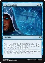 ジェイスの勝利/Jace's Triumph 【日本語版】  [WAR-青U]《状態:NM》