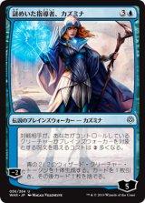 謎めいた指導者、カズミナ/Kasmina, Enigmatic Mentor 【日本語版】  [WAR-青U]《状態:NM》