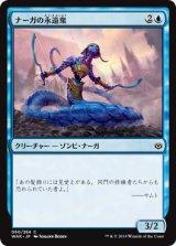 ナーガの永遠衆/Naga Eternal 【日本語版】  [WAR-青C]《状態:NM》