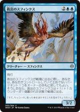 救出のスフィンクス/Rescuer Sphinx 【日本語版】  [WAR-青U]《状態:NM》