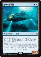 静かな潜水艇/Silent Submersible 【日本語版】  [WAR-青R]