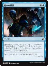 密かな任務/Stealth Mission 【日本語版】  [WAR-青C]《状態:NM》