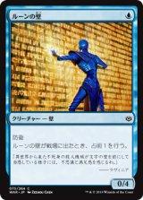 ルーンの壁/Wall of Runes 【日本語版】  [WAR-青C]《状態:NM》