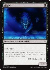 破滅犬/Banehound 【日本語版】  [WAR-黒C]《状態:NM》