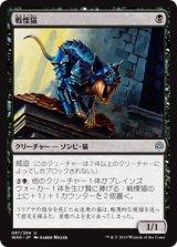戦慄猫/Dreadmalkin 【日本語版】  [WAR-黒U]《状態:NM》