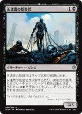 永遠衆の監督官/Eternal Taskmaster 【日本語版】  [WAR-黒U]《状態:NM》