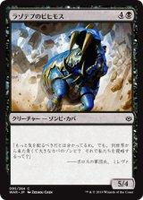 ラゾテプのビヒモス/Lazotep Behemoth 【日本語版】  [WAR-黒C]《状態:NM》