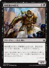 税収運びの巨人/Tithebearer Giant 【日本語版】  [WAR-黒C]《状態:NM》