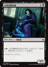 日和見吸血鬼/Vampire Opportunist 【日本語版】  [WAR-黒C]《状態:NM》