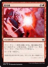 眩光破/Blindblast 【日本語版】  [WAR-赤C]《状態:NM》