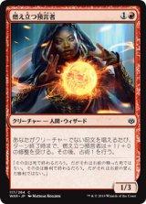 燃え立つ預言者/Burning Prophet 【日本語版】  [WAR-赤C]《状態:NM》
